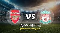 مشاهدة مباراة ليفربول وآرسنال بث مباشر اليوم 28-09-2020 الدوري الانجليزي