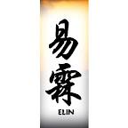 elin-chinese-characters-names.jpg
