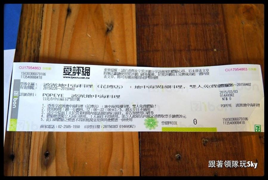 台北食記-中山區MAJI集食行樂【POPEYE波派地中海料理】(花博店)