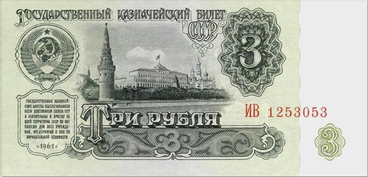 [3-rublya-1961-01%5B5%5D]