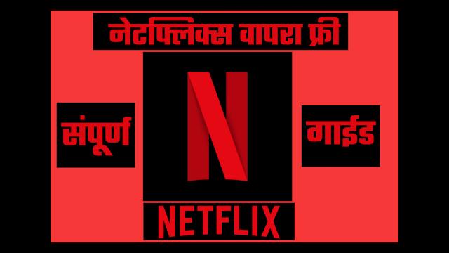 नेटफ्लिक्स फ्री मध्ये कसे वापरतात? | Netflix Premium apk marathi | netflix mod apk downlod marathi guide | नेटफ्लिक्स फ्री मराठी गाईड