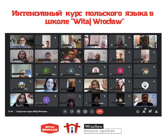 Окончание интенсивного курса польского языка в школе «Witaj Wrocław»!