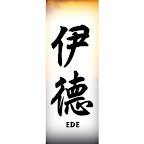 ede-chinese-characters-names.jpg