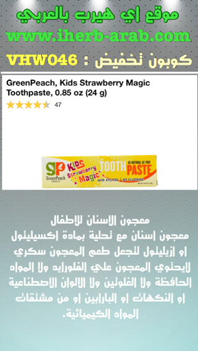 معجون الاسنان للاطفال GreenPeach, Kids Strawberry Magic Toothpaste, 0.85 oz (24 g)