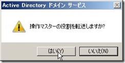 AD05_FSMOMigration_000031
