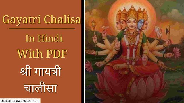Gayatri Chalisa in Hindi