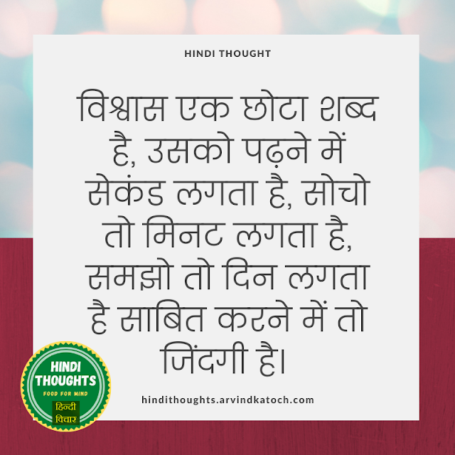 Hindi Thought, Meaning, Trust, Word,Life
