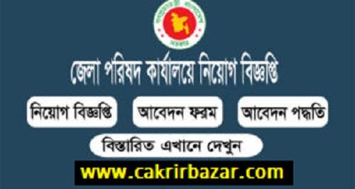 চট্টগ্রাম জেলা পরিষদ কার্যালয়ে নিয়োগ বিজ্ঞপ্তি