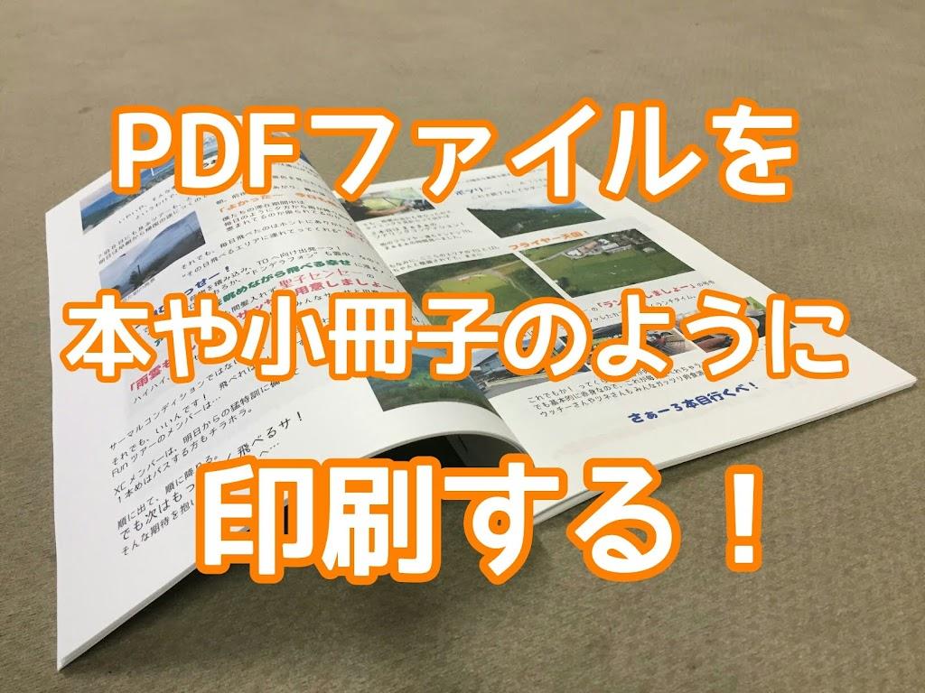 pdf 小冊子 印刷 できない