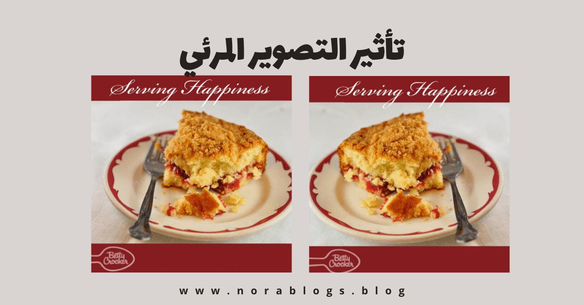 صورتين لكعكة وشوكة الصورة على اليمين الشوكة على يمين الكعكة أما على اليسار الشوكة على يسار الكعكة