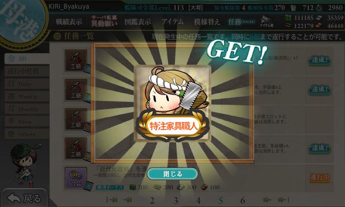艦これ_海防艦_整備計画_07.png