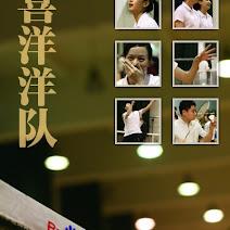 喜洋洋羽毛球 photos, pictures
