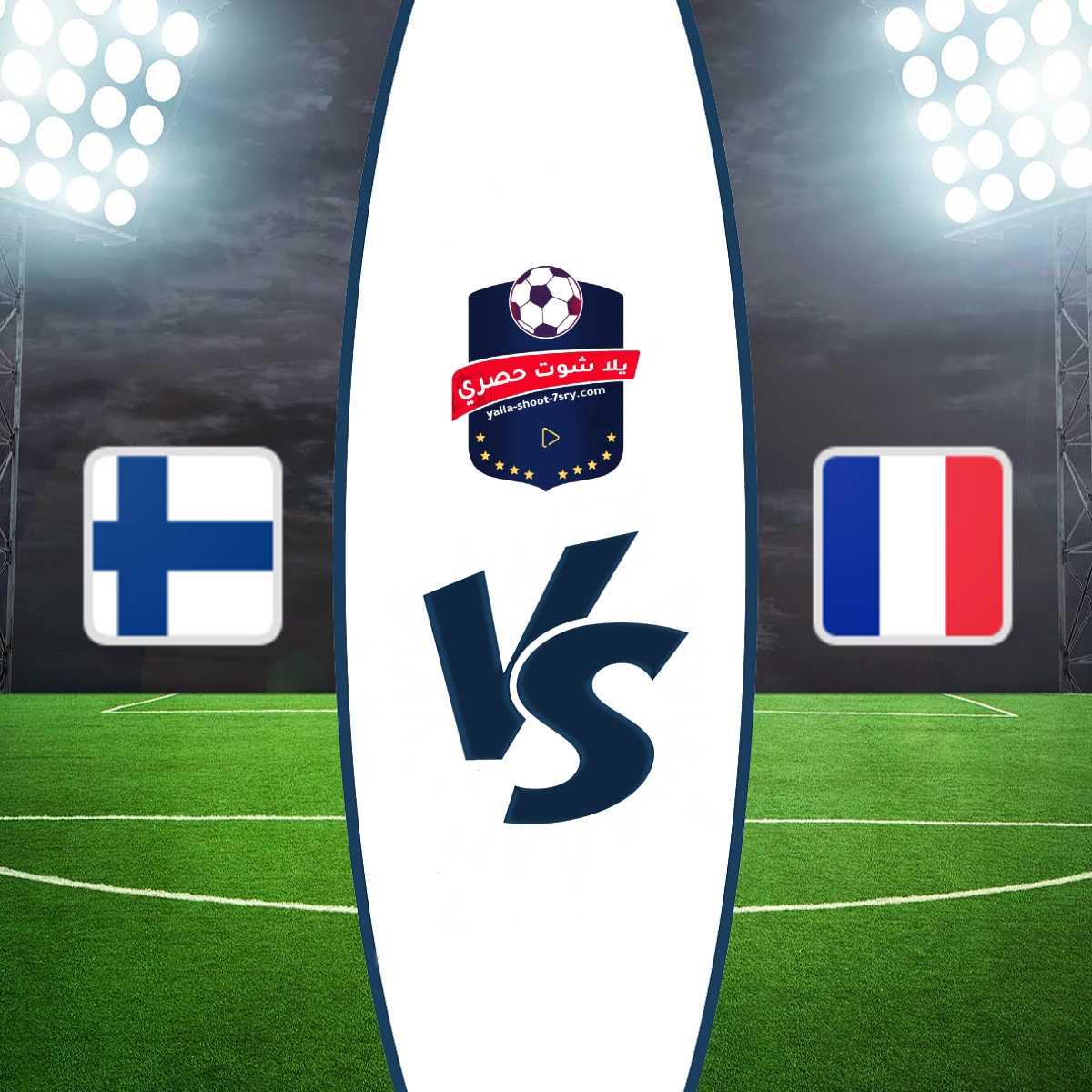 مشاهدة مباراة فرنسا وفنلندا