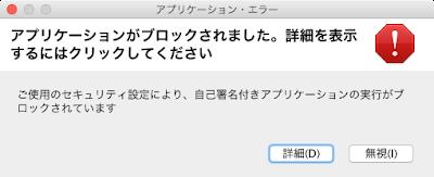 アプリケーションがブロックされました。詳細を表示するにはクリックしてください