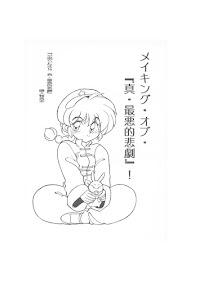 メイキング・オブ・『真・最悪的悲劇』 – A Ranma Doujin Sketch by Dark Zone