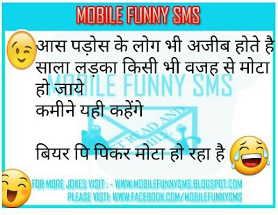 Santa Banta hindi jokes