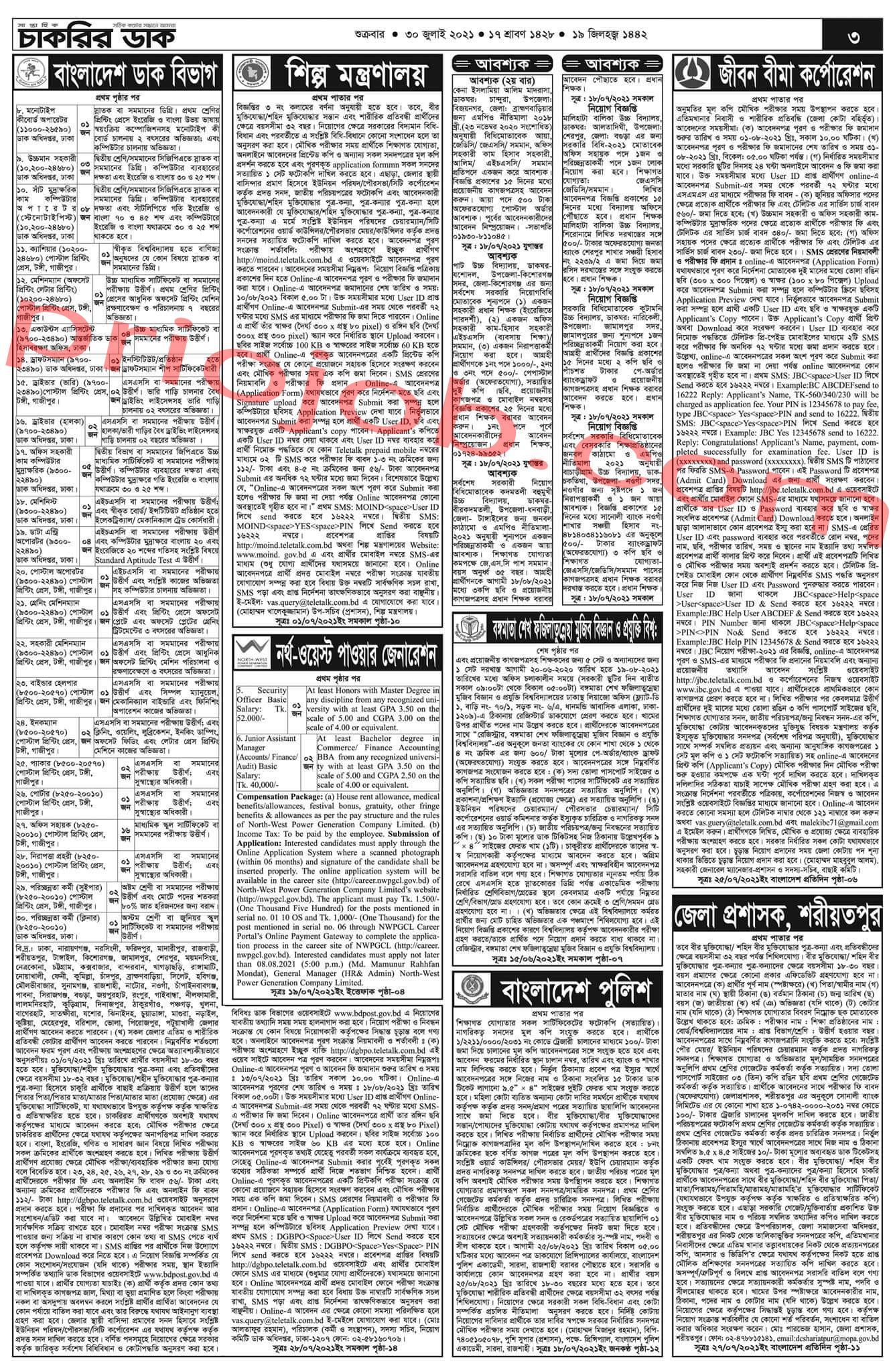 সাপ্তাহিক চাকরির ডাক পত্রিকা ৩০ জুলাই ২০২১ - Saptahik Chakrir Dak Potrika 30 july 2021 - Weekly Chakrir Dak Newspaper 30 July 2021 - সাপ্তাহিক চাকরির ডাক পত্রিকা ২০২১-২০২২