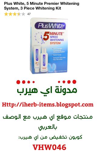 نظام متكامل لتبييض الأسنان في ٥ دقائق من بلس وايت  Plus White, 5 Minute Premier Whitening System, 3 Piece Whitening Kit