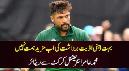 Muhammad Amir Retired from cricket