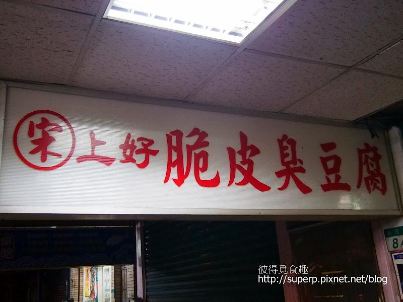 [小店現食報]台北的宋上好脆皮炸豆腐:首屈一指的酥脆美味 @ 彼得覓食趣 :: 痞客邦