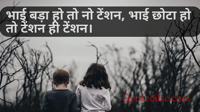 brother and sister shayari in hindi