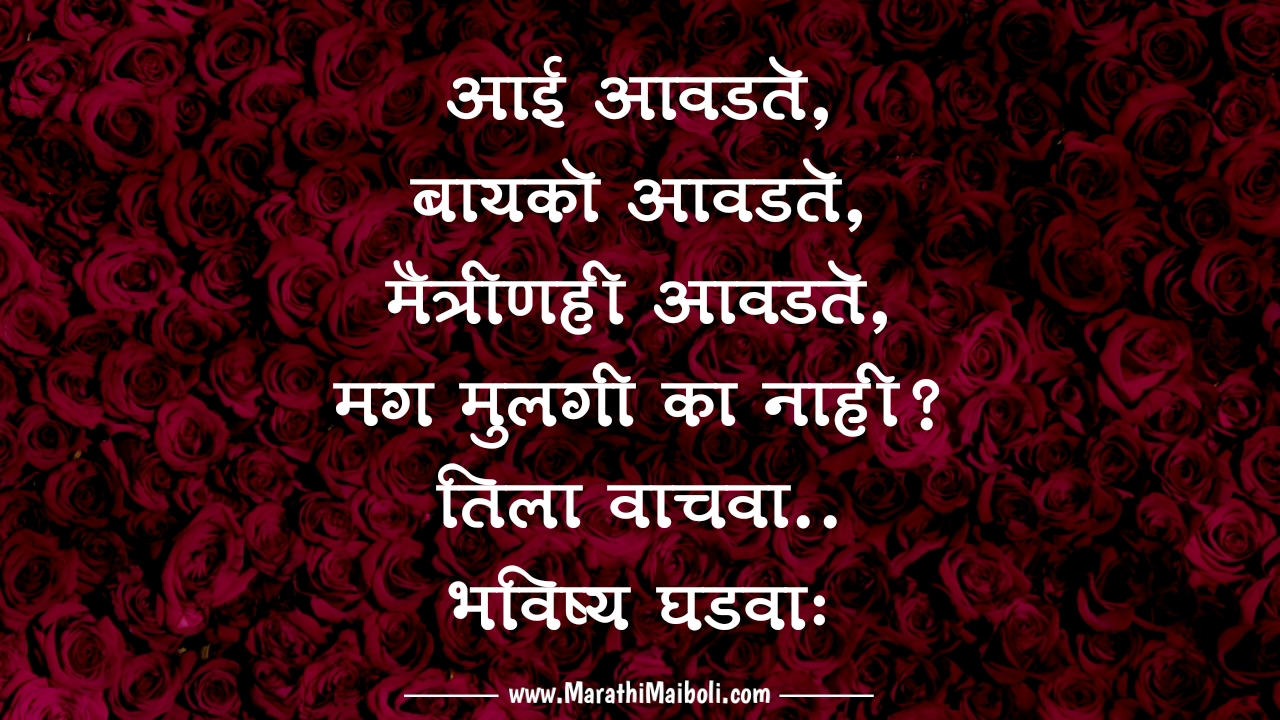 Marathi Whatsapp Status Image, Marathi Whatsapp Status, Marathi Whatsapp Status in life, Maratgi Whatsapp Status on life, Marathi Status On friends, Marathi Whatsapp Status indian
