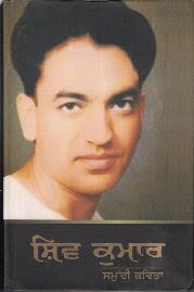 Shiv Kumar Batalavi Di Samuch Kavita <br> ਸ਼ਿਵ ਕੁਮਾਰ ਬਟਾਲਵੀ ਦੀ ਸਮੁੱਚੀ ਕਵਿਤਾ