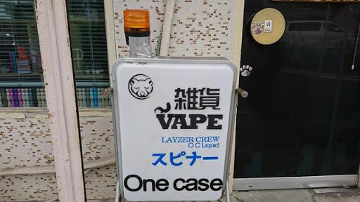 DSC 4022 thumb%255B2%255D - 【リキッド】大人気Layzer Crewリキッド「Queen Bee(クイーンビー)」に清涼感を弱めた「Queen Bee Light(ライト)」がラインナップ!&とある日のOne CaseでDIY看板を見る【弱清涼剤/VAPE/電子タバコ/One Case】