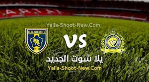نتيجة ماراة النصر والتعاون اليوم بتاريخ 27-09-2020 في دوري أبطال آسيا