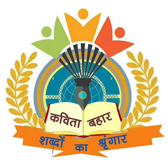 """कवयित्री वर्षा जैन """"प्रखर"""" द्वारा रचित प्रदूषण पर आधारित कविता (pollution related poem)"""