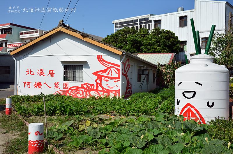 北溪厝阿嬤ㄟ菜園