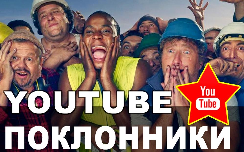 Поиск поклонников youtube