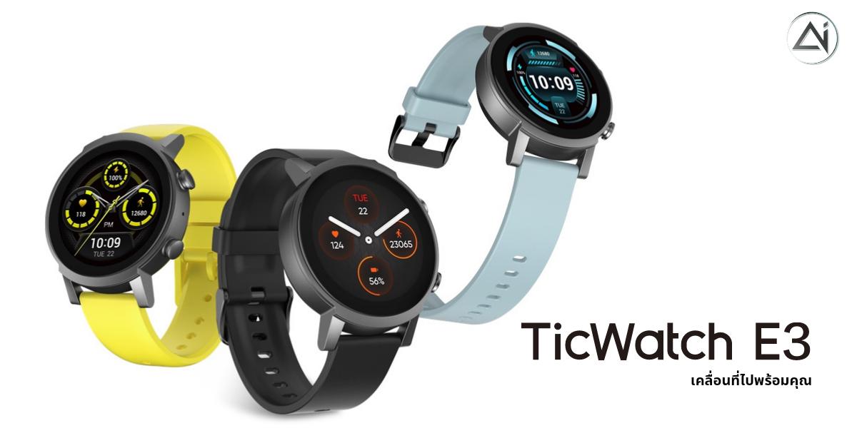 Mobvoi เปิดตัว Ticwatch E3 ใหม่ พร้อมระบบปฏิบัติการณ์ WearOS อีกรุ่นที่เลือกใช้ขุมพลัง Snapdragon Wear 4100 ในราคาจับต้องได้ง่ายขึ้นเพียง 7,999 บาท