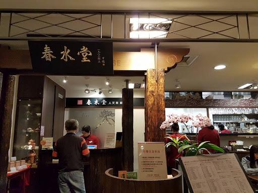 Chun Shui Tang at Zhongshan Shinkong Mitsukoshi