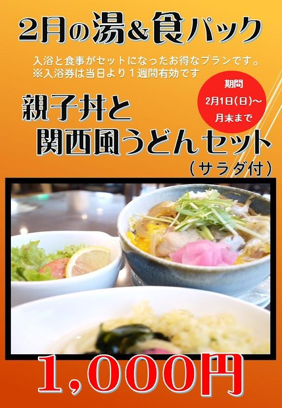 2月の湯&食パックは「親子丼と関西風うどんセット」