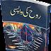 روح کی واپسی مصنف : محی الدین نواب