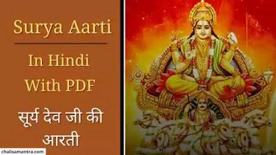 Surya Aarti In Hindi With PDF