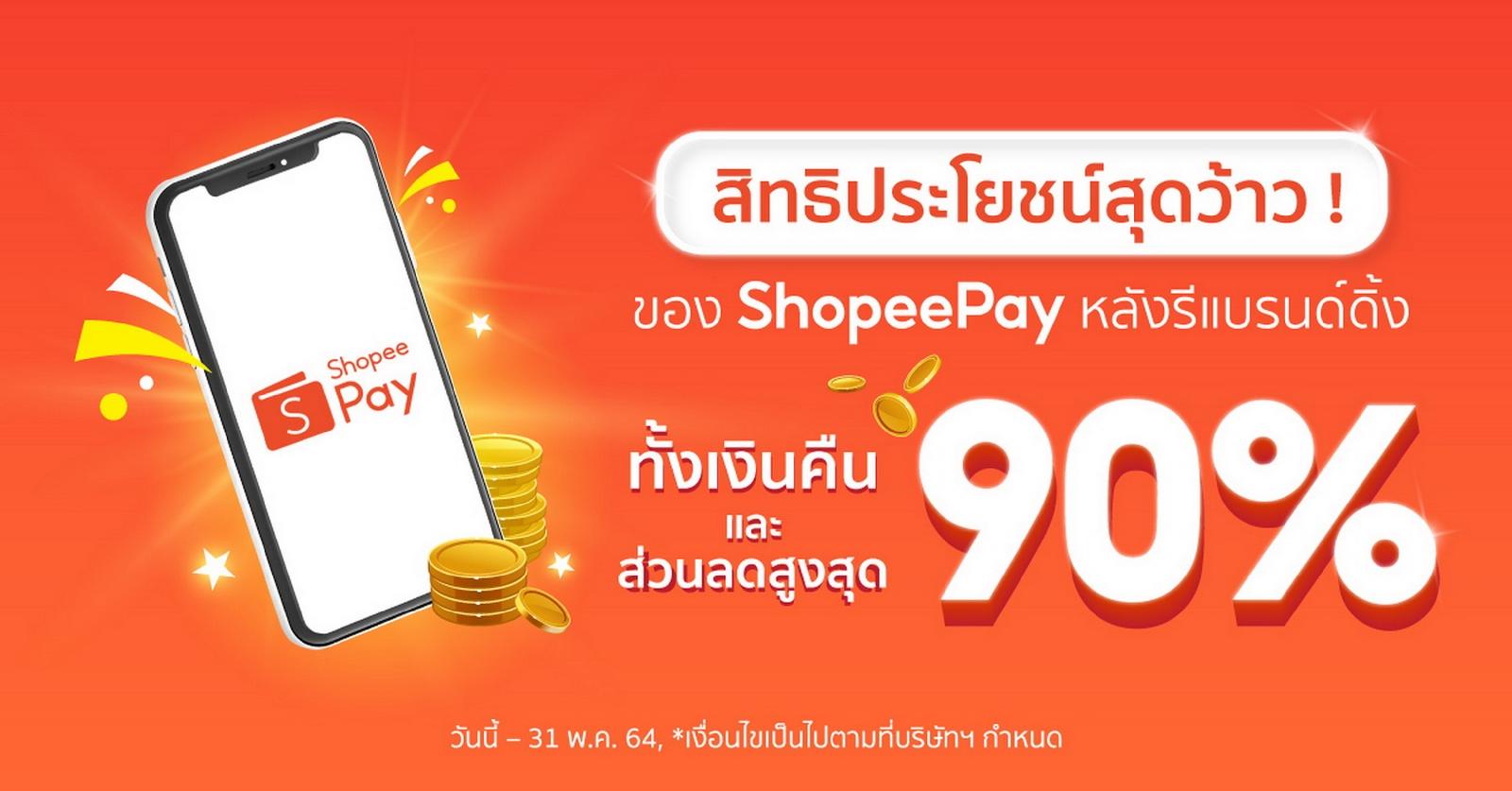 เปิดสิทธิประโยชน์สุดว้าวของ ShopeePay หลังรีแบรนด์ดิ้งเอาใจทั้งลูกค้าใหม่-ลูกค้าปัจจุบัน รับเงินคืนและส่วนลดสูงสุดถึง 90%
