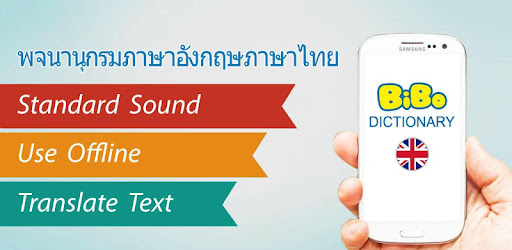 English Thai Dictionary Offline for PC