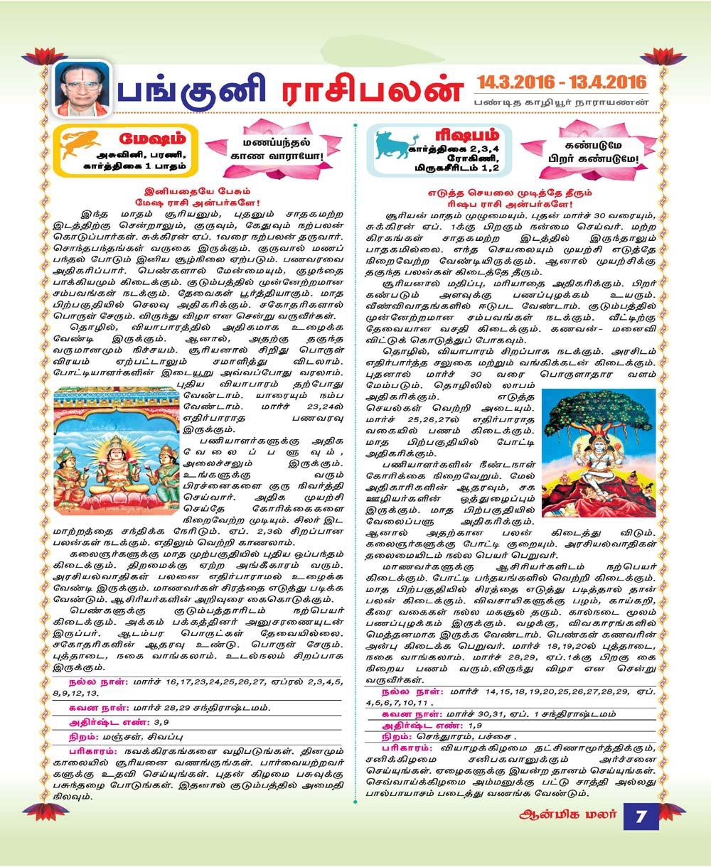 nadi jothidam in tamil pdf