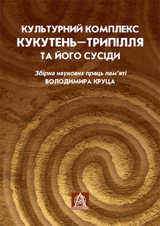 The Cucuteni–Trypillia Cultural Complex and its Neighbours. Essays in Memory of Volodymyr Kruts