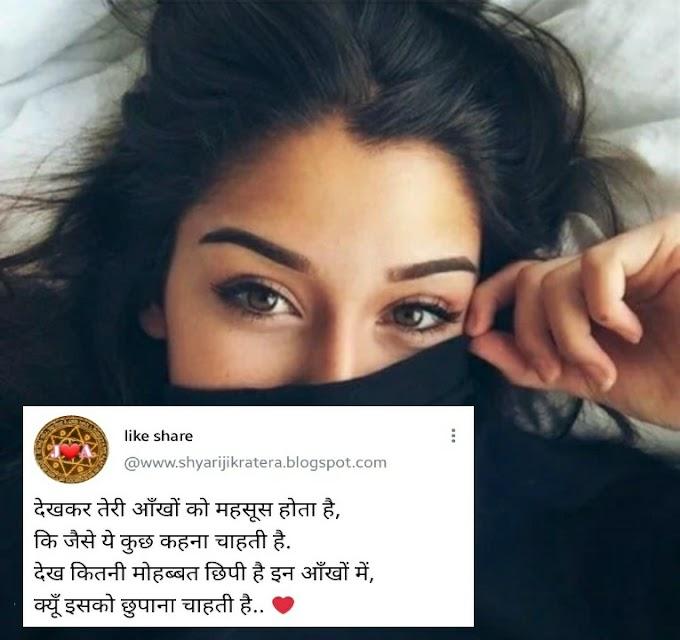 Love romantic shayari    Romantic love shayari in hindi.