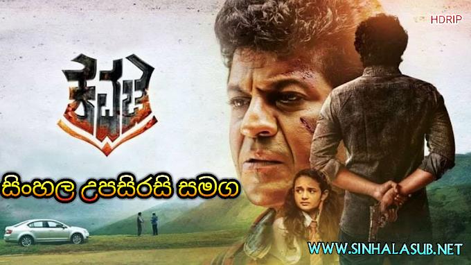 Kavacha (2019) Sinhala Subtitles | සිංහල උපසිරසි සමග | දෑස නොපෙනුනත් හිත හයිය මිනිහෙක්