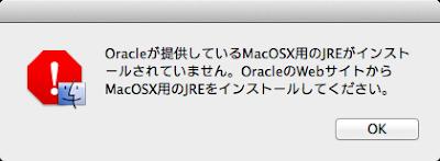 Javaをインストールしていないと利用者クライアントソフトVer 2がエラーでインストールできない
