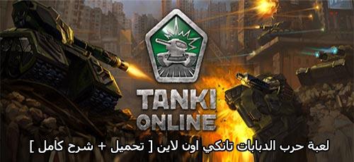 لعبة لعبة تانكي Tanki Online اون لاين