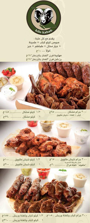 منيو مطعم كيلو كباب