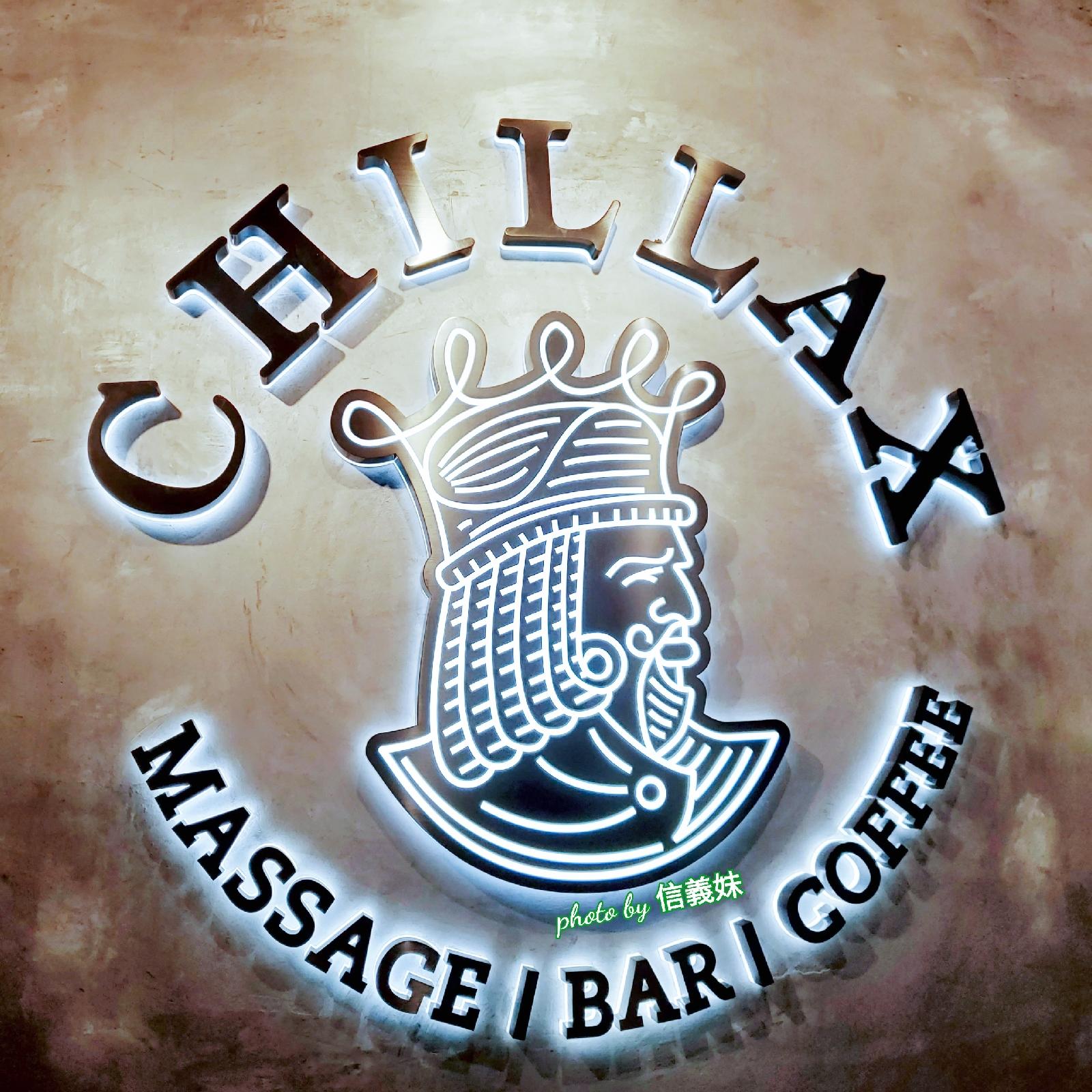 偷閒必去 ~ Chillax ~