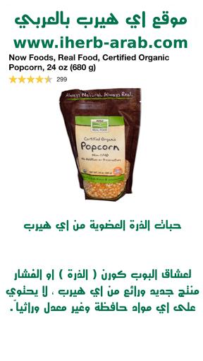 حبات الذرة العضوية من اي هيرب Now Foods, Real Food, Certified Organic Popcorn, 24 oz (680 g)