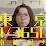 歐梓萌's profile photo
