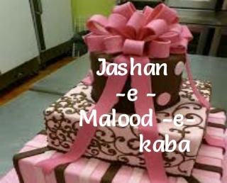 13 rajab 2018,13 rajab dp,13 rajab dp for facebook,13 rajab mubarak,13 rajab image